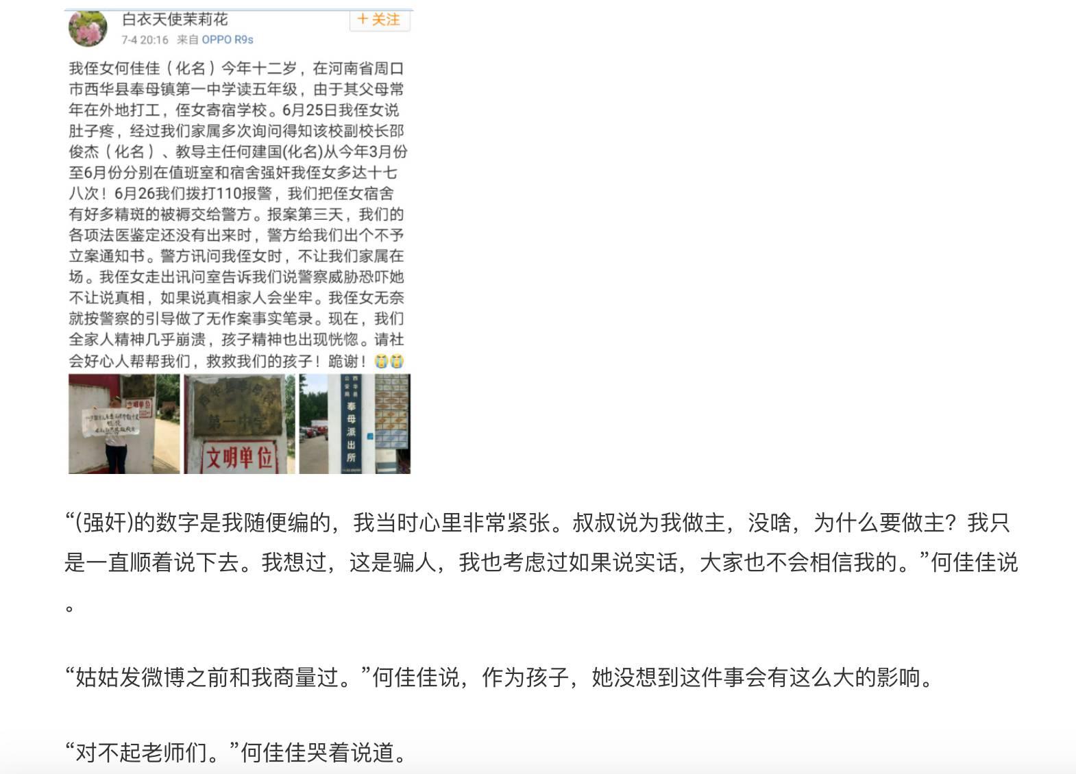 郭敬明取向:我们反对性总裁,但坚决尊重性侵犯女生事件吻图片