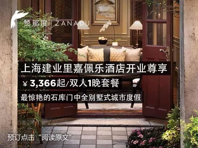还在苦等安缦 Edition 嘉佩乐已将城市超奢玩出了新境界,开出了沪上第一间全别墅度假酒店