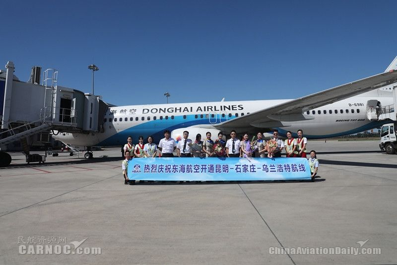 昆明—石家庄—乌兰浩特航线执飞机型为波音737-800,每周一,三,六执飞