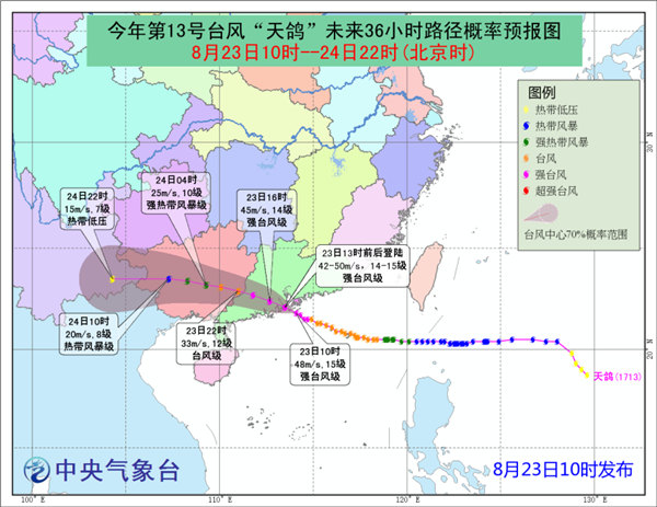 台风天鸽已登陆广东 4省区狂风暴雨