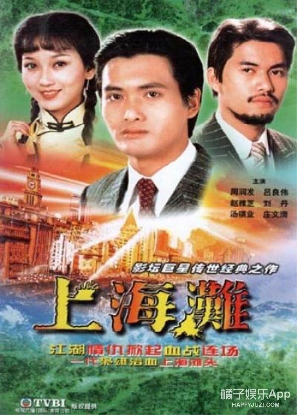 """1990年,香港无线电视举办""""八十年代十大电视剧集""""评选,《上海滩》名列图片"""