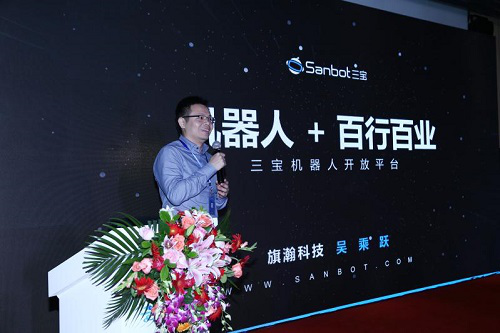 旗瀚科技副总经理吴乘跃出席首届行业应用创新大赛图片