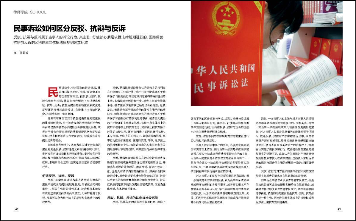 中国律师在海外丨新刊预览_凤凰财经