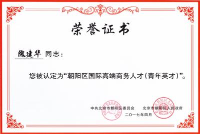隗建华博士荣获16年北京朝阳国际高端青年英才称号