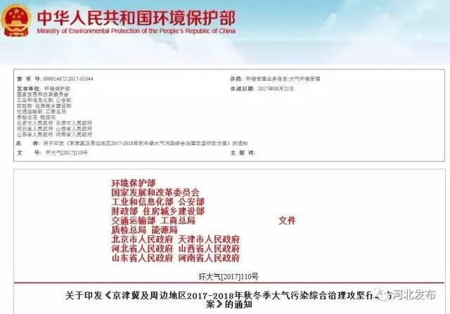 2018年秋冬季大气污染综合治理攻坚行动方案(附具体任务时间表)↓↓↓