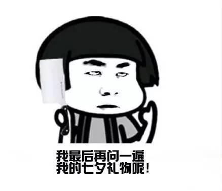 七夕情人节专属动画,你值得拥有!表情表情擦枪图片