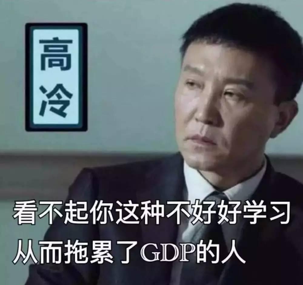 gdp的梗_不要再说自己穷了好么 你对自己的能力一无所知
