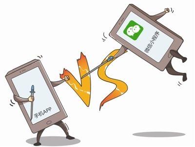 传统app vs 小程序