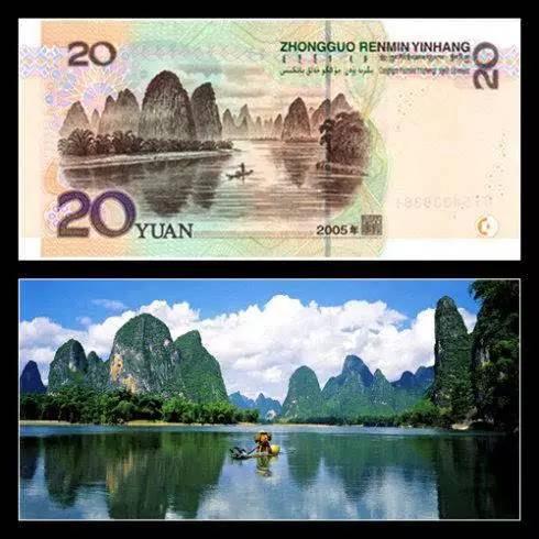 第五套人民币20元背面 桂林山水(广西) ▲ 第五套人民币10元背面