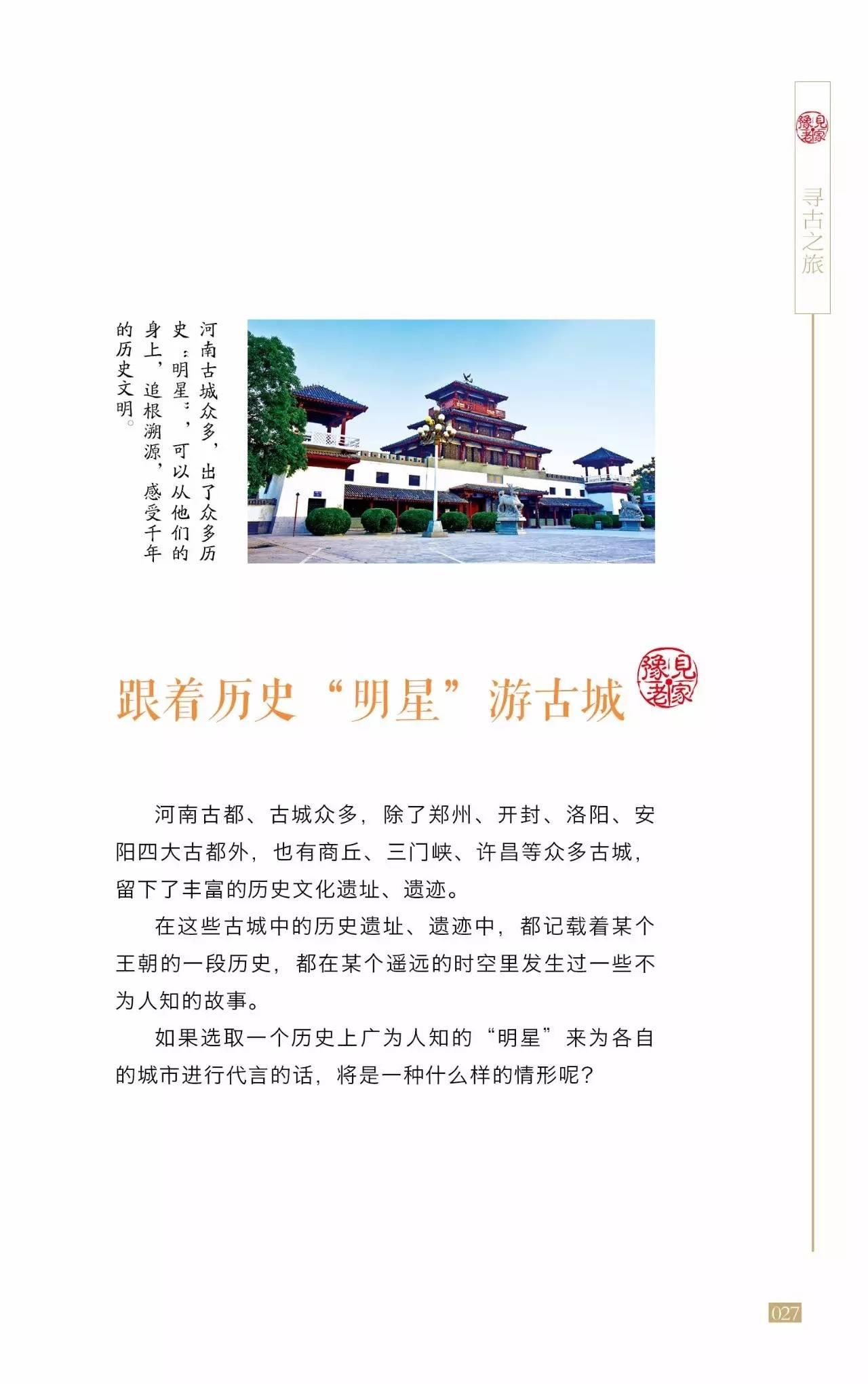 中国历史朝代简介内容