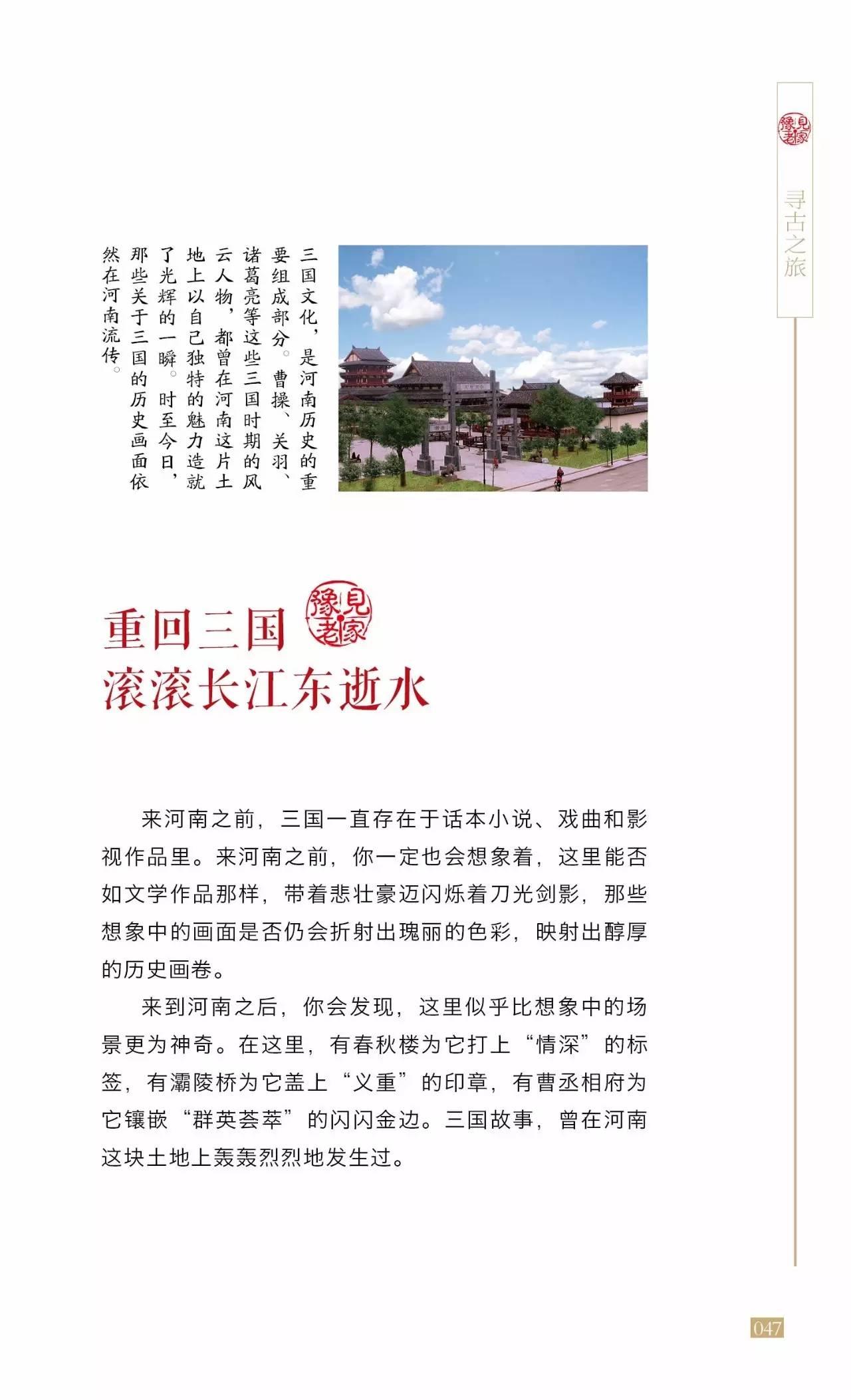 【河南旅游·人文篇】重回三国,滚滚长江东逝水