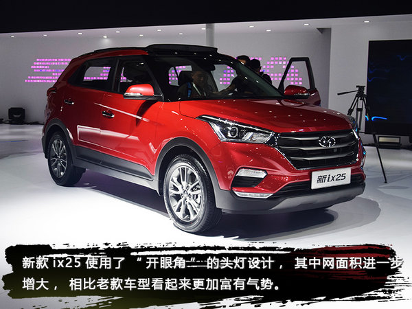 4t发动机 车展实拍北京现代新款ix25