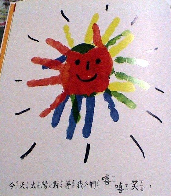 拍案叫绝的创意绘本----手掌印画