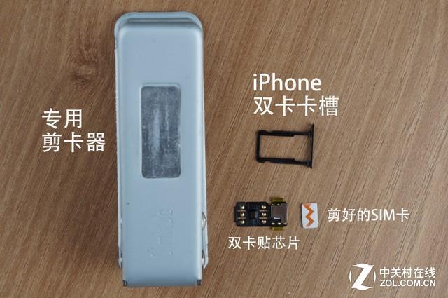 iPhone双卡双待这一世界难题已解决