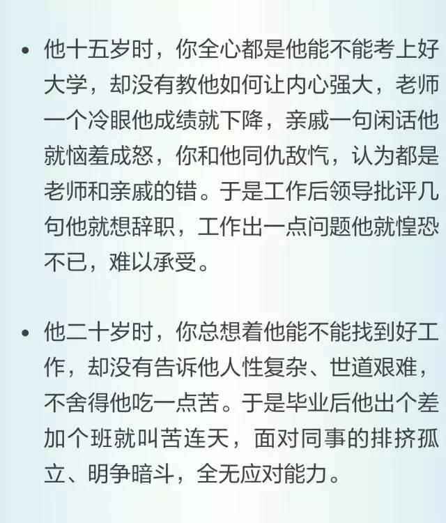 父母的终极使命,是培养出适应社会的孩子(深度好文) - 清 雅 - 清     雅博客