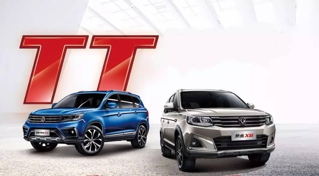 8月25日,全新景逸X5 1.5T车型和景逸X6于广州正式上市,以1.5T+CVT动力组合的双车双T阵容,进入10万元级SUV细分市场。其中,全新景逸X5 1.5T车型的售价为8.99-12.29万元,景逸X6的售价为8.49-10.99万元。
