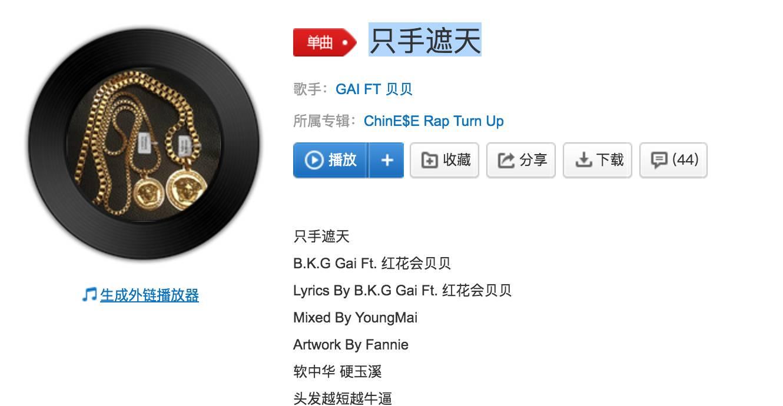 2017中国有嘻哈第五期现场 - 点击图片进入下一页