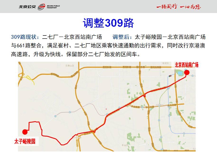 【扩散】小心上错车!8月31日起,21条公交线路调整!!!
