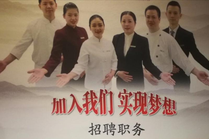 台网友被上海招聘广告惊呆:洗碗工薪水快打败台湾苦命22K