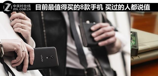 目前最值得买的8款手机 买过的人都说值