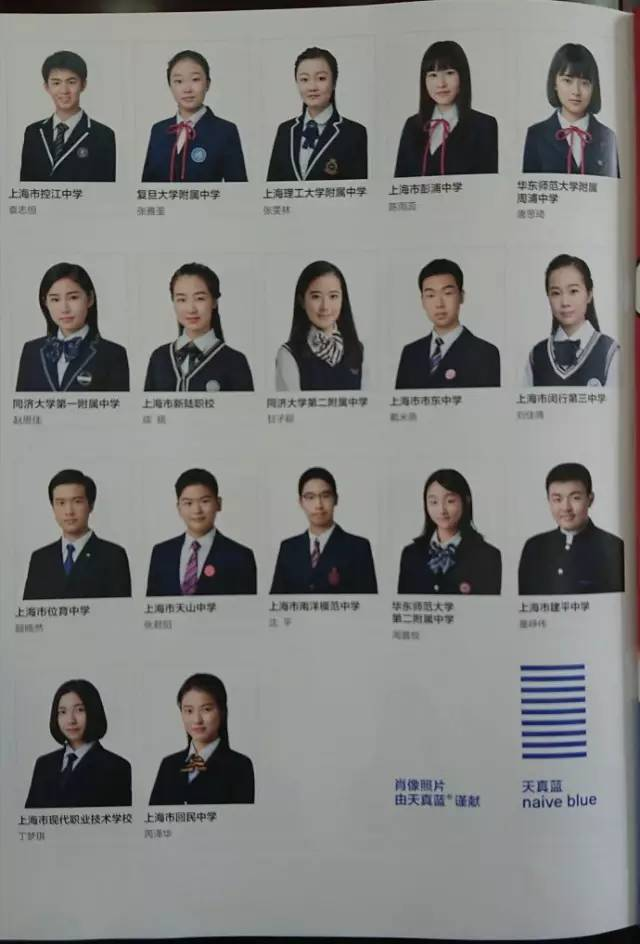 上海00后姐姐校服照曝光!90后项链高中80后叔高中生哥哥图片
