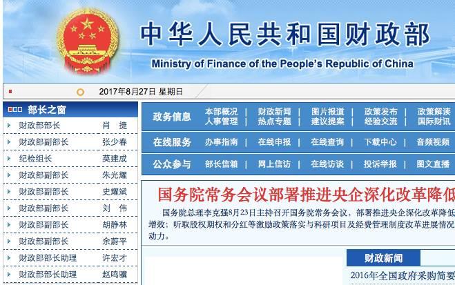 苏荣班子里的组织部长,倒在第6个副部岗位上