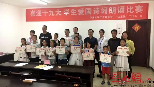 """乌鲁木齐高新区(新市区)""""访惠聚""""工作队带领孩子欢度暑假"""