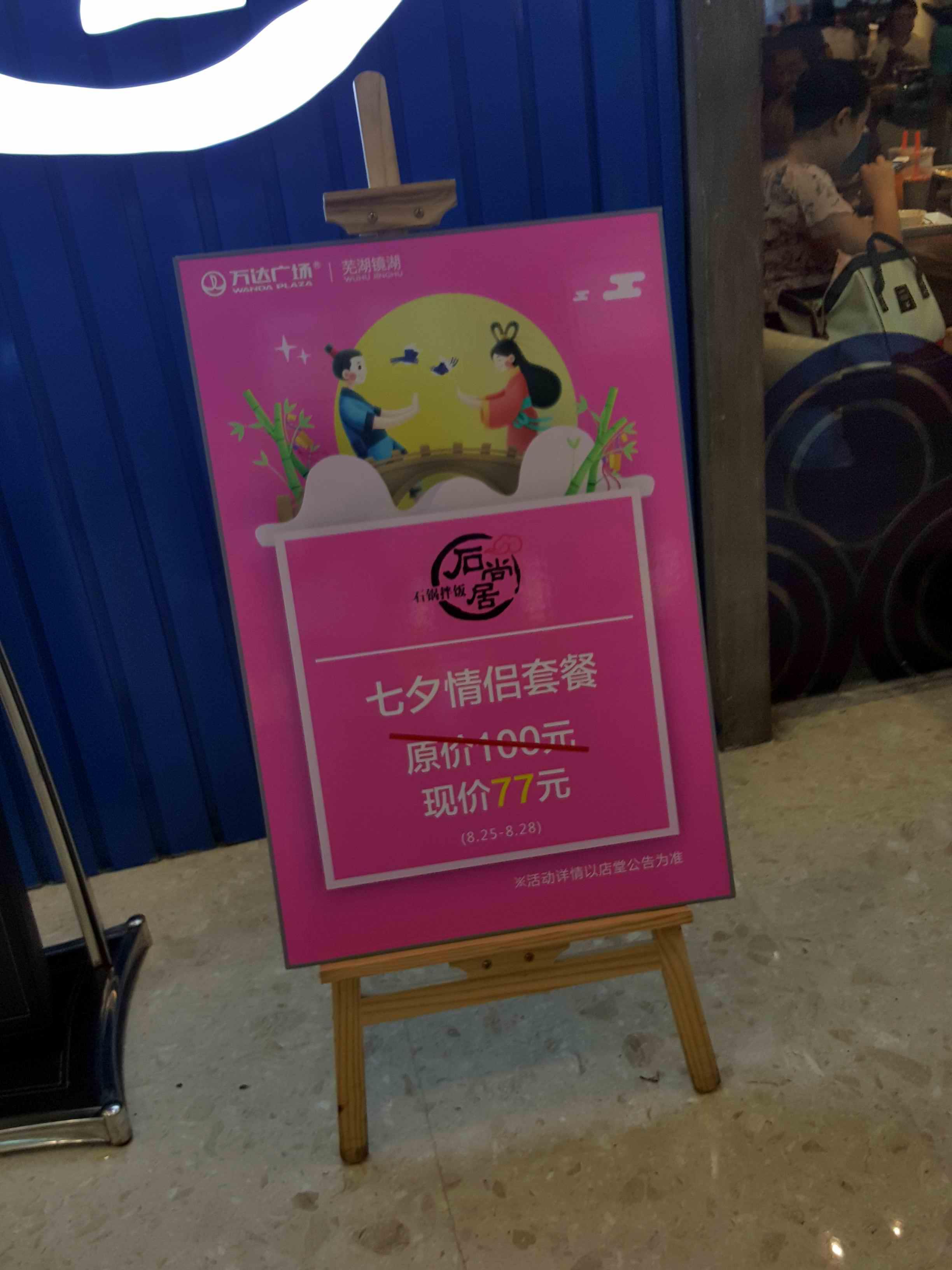 七夕节,摄影师发现街上花店生意没有饭店好,原来当情侣优惠多!图片