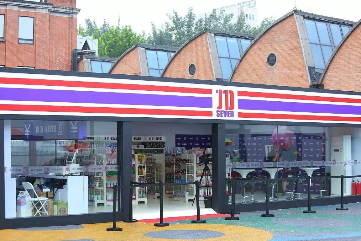 京东商品开了家快闪店,电商商店v商品要有情趣的情趣自助情趣卖是什么新姿图片