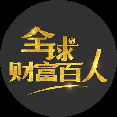 广州2017财富论坛推出全球财富故事 寻找100张广东