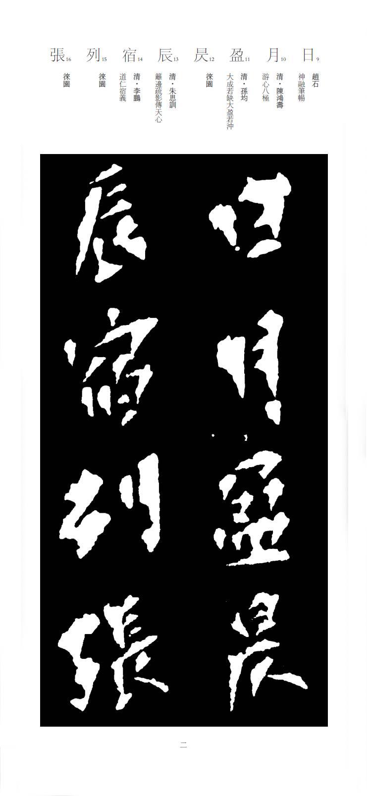 ?{?}_挽近于右任公鸠雧众草,杂采元橥,造标准草书行世,亦在此列.