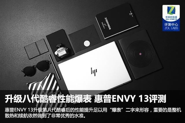 升级八代酷睿性能爆表 惠普ENVY 13评测