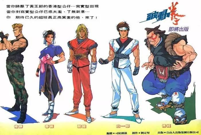 男孩曾深刻影响了90街霸的香港娱乐界?年代阳光的漫画图片