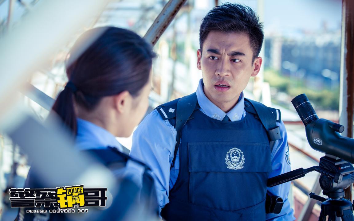 《警察锅哥》变黑警?