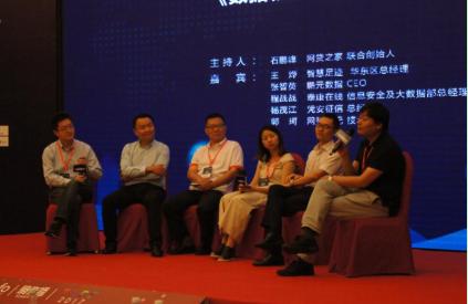 网智天元受邀出席大数据金融论坛 领军企业共探新金融生态建设