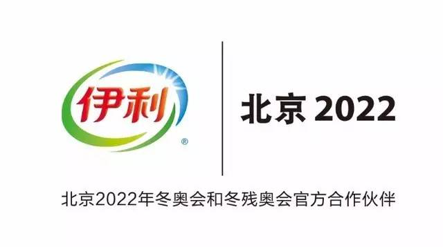 据了解,北京冬奥组委自今年2月全面启动市场开发计划以来,进展顺利。目前北京2022年冬奥会和冬残奥会官方合作伙伴已有中国银行、中国国际航空股份有限公司、伊利集团。