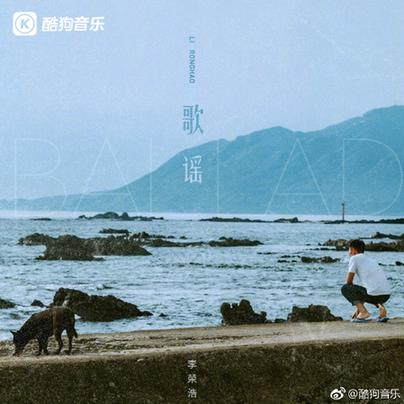 李荣浩歌谣飙演技《歌谣》歌曲歌词及MV在想观看及下载地址