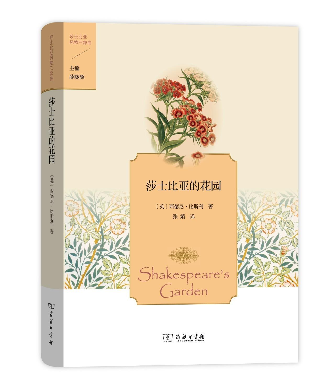 关于莎士比亚的8本好书(写给孩子和爱人的田园