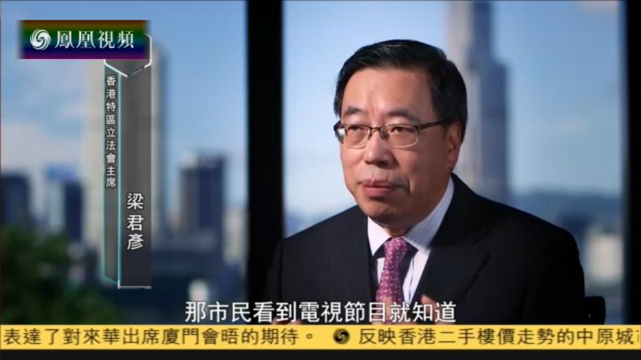 专访香港立法会主席梁君彦 (下)