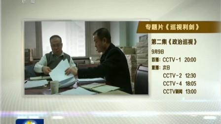 中央纪委宣传部与中央电视台联合制作《巡视利剑》