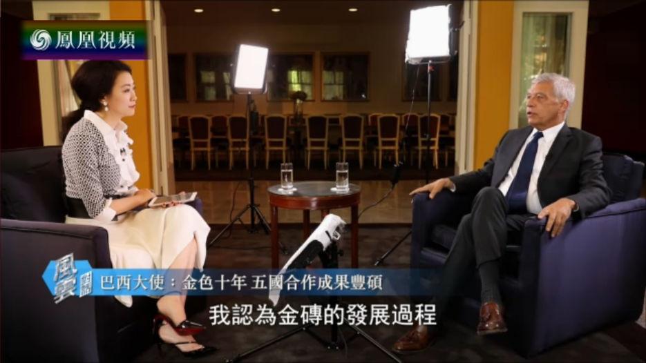 巴西大使:金色十年 五国合作成果硕