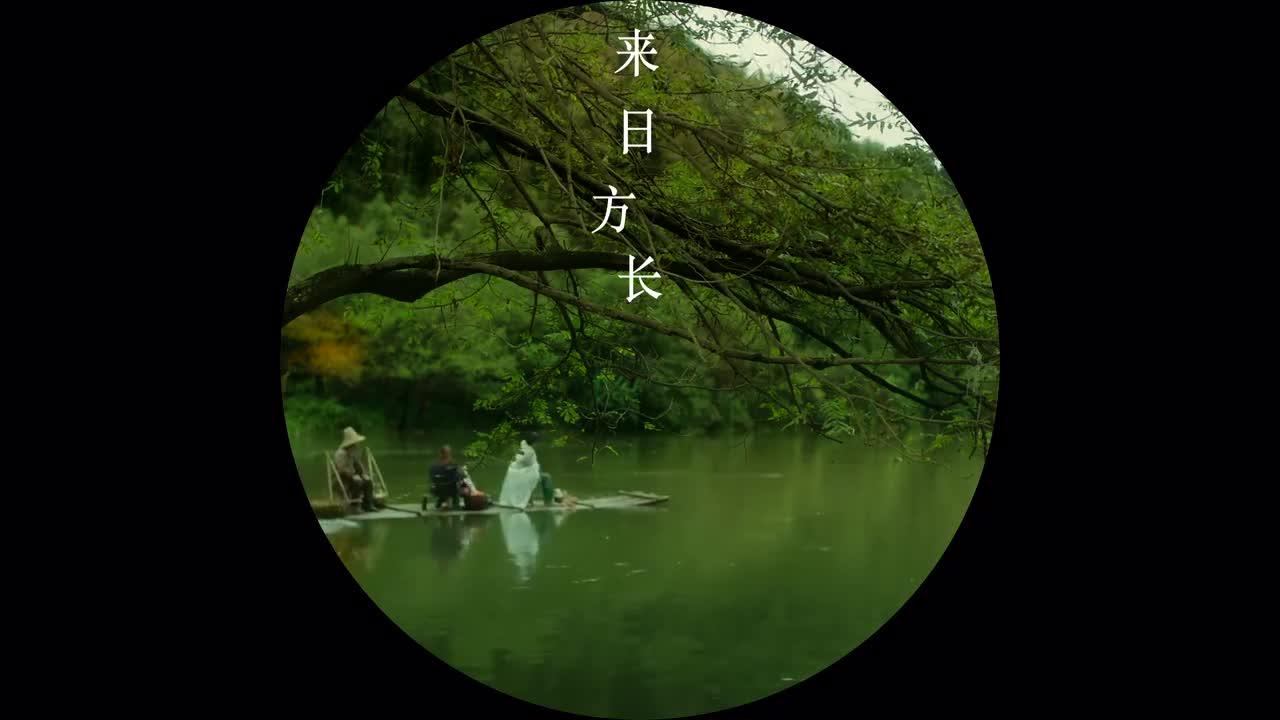 《我不是潘金莲》推广曲《来日方长》