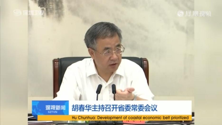 胡春华:把沿海经济带作为广东经济发展的主战场