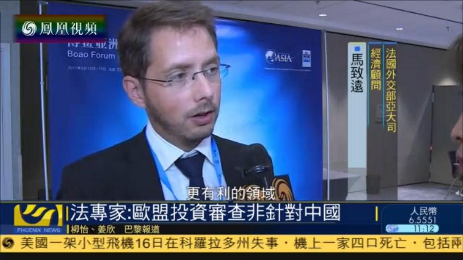 法国专家:欧盟投资审查框架草案并非针对中国