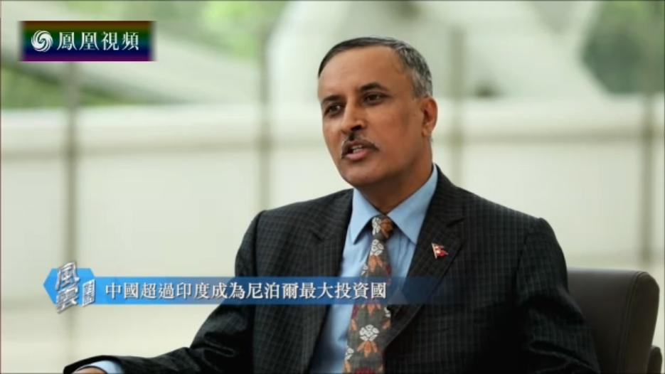 特约分享会——尼泊尔驻华大使鲍德尔
