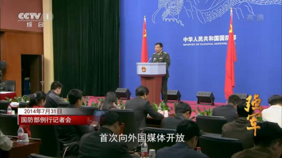 央视视频:国防部记者会首向外媒开放 主官训练造假被查处受关注
