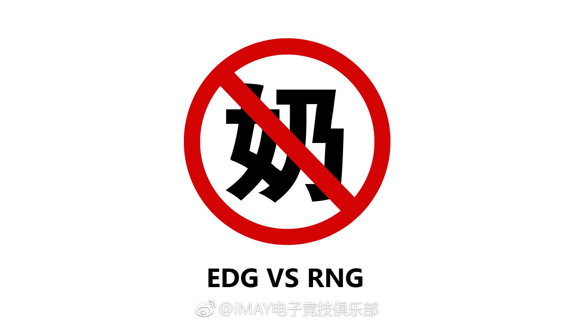 原标题:IM海报蹭热:年纪轻轻看什么EDG RNG 下午#2017LPL#决赛的两支队伍分别是@EDG电子竞技俱乐部vs@皇族电子竞技俱乐部,作为两边都有熟人的队伍,当然要#imay蹭热度#