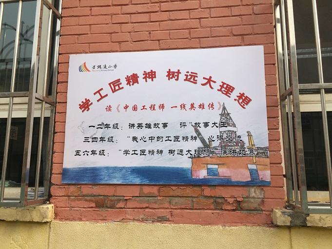 """开学第一课:""""中国工程师""""走进北京市中小学"""