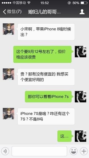 不信走着瞧iPhone 7s就是给iPhone 8陪葬的