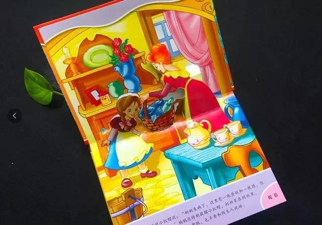 世界经典童话故事立体书
